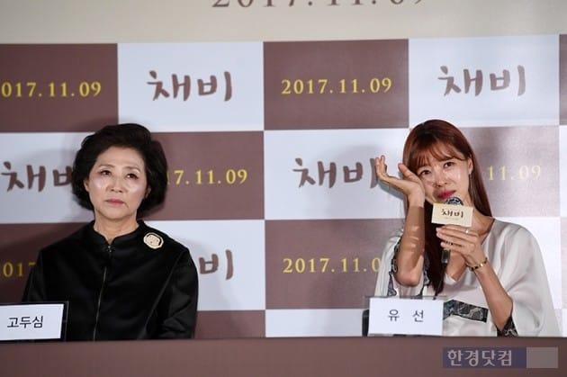 배우 고두심, 유선 / 사진=최혁 기자