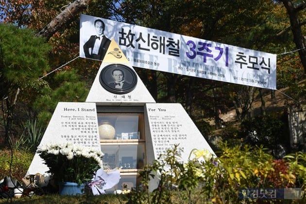 故신해철 3주기 추모식 / 사진=최혁 기자