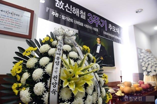 故신해철 3주기 추모식 사진 / 최혁 기자