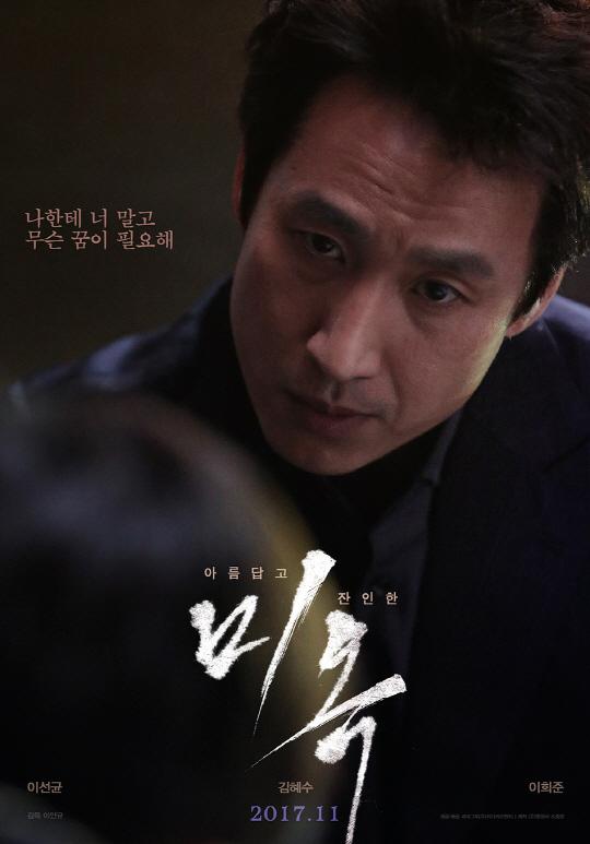 '미옥' 이선균, 감춰둔 '야수 본능' 폭발..캐릭터 포스터 공개