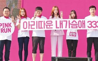아모레퍼시픽 '핑크런 마라톤대회' 열어