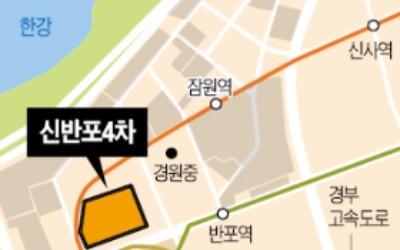 신반포4차의 실험… 조건부 '신탁방식 재건축' 추진