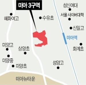 미아3구역, 관리처분계획 인가 신청 준비 '마침표'