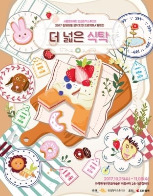 조아제약, 축구선수 박지성과 장애아동 미술전시회 관람