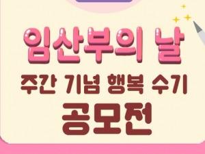 키즈맘 임산부 수기 공모전 내일(19일) 마감