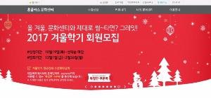 홈플러스-이마트-롯데마트 문화센터 겨울학기 회원 모집