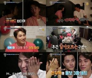 '살림남2' 민우혁, 서프라이즈 생일파티에 감동…'국민 울보' 등극