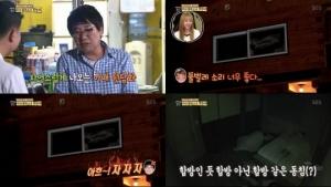 최양락♥팽현숙, 후포리 일상 공개…29년 만에 '합방' 성공