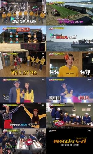 '런닝맨', 2049 시청률 동시간대 1위 ..최고의 1분은 '왁싱 광자'