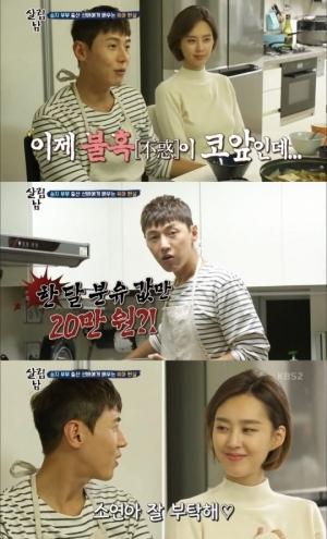 """'살림남2' 송재희 """"불혹 코 앞…아기 갖고 싶어"""""""