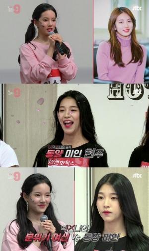 '믹스나인' 수지 닮은꼴vs동양 미인… 양현석 '아빠 미소'