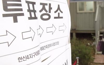 경찰, '재건축사업 의혹' 롯데건설 압수수색…향후 소환조사