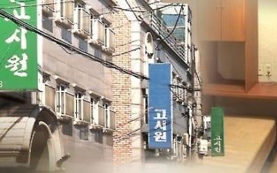 '서울 월세살이' 강남 20~30대 47만원… 도심 60대의 2배