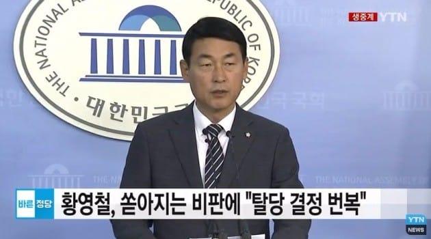 지난 5월 탈당을 번복했던 황영철 의원은 끝내 자유한국당행을 선택했다.