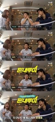 '짠내투어' 통장요정 김생민X큰손 박나래가 함께하는 가성비 끝판왕 여행기