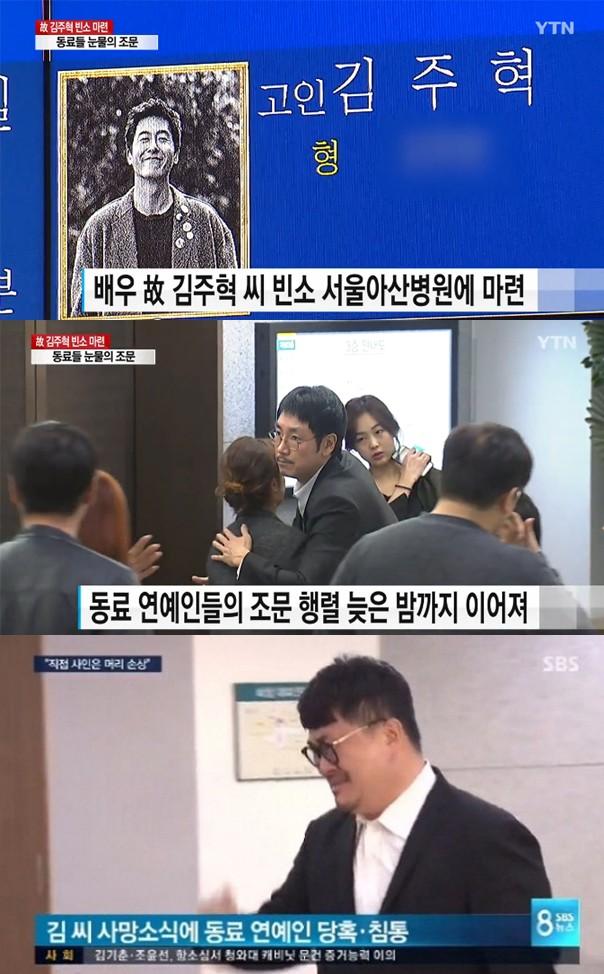 김주혁 빈소 김주혁 조문  / YTN, SBS 방송 캡처