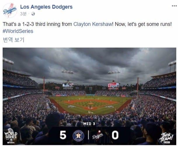 LA 다저스 페이스북 캡처
