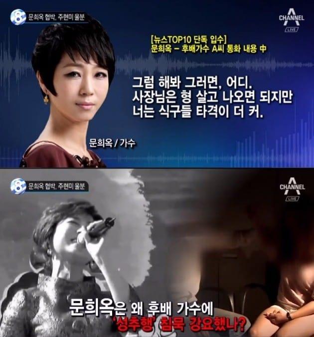 문희옥, 후배 女가수 '성추행' 침묵 강요 / 채널A 방송화면 캡처