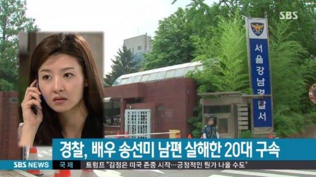 송선미 남편 살해범 / SBS 방송 캡처