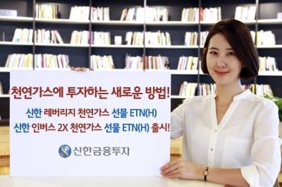 신한금융투자, 천연가스에 투자하는 ETN 2종 상장