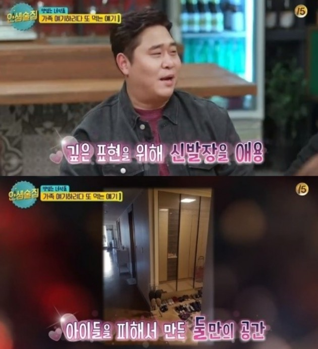 '인생술집' 문세윤 아내와 스킨십 장소 고백 /사진=tvN 캡쳐