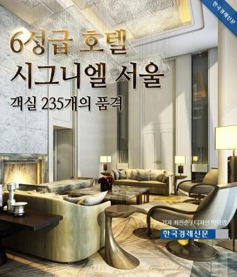 (카드뉴스) 6성급 호텔 시그니엘 서울