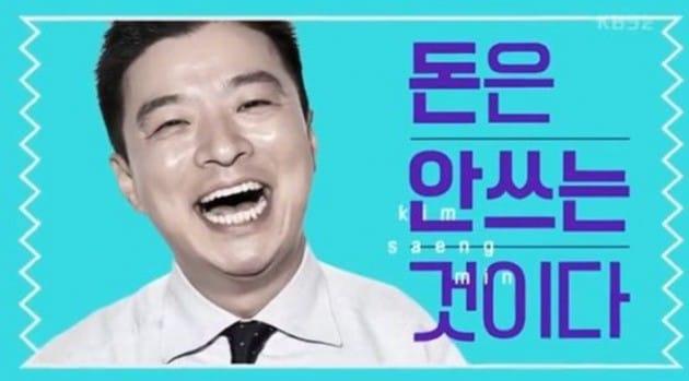 KBS2 '김생민의 영수증' 방송화면