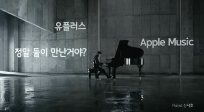 LG유플러스, 아이폰8 출시 맞춰 '애플 뮤직' 광고 시작