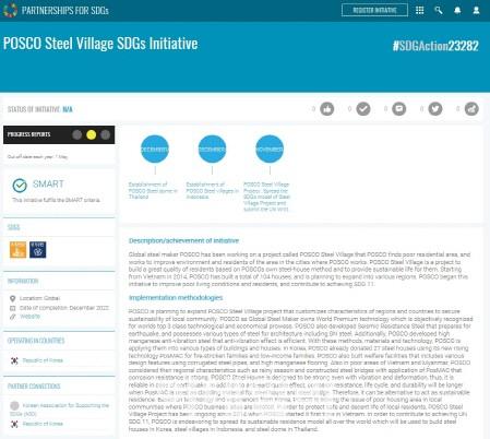 포스코 스틸빌리지가 UN SDGs 홈페이지에 등재됐다.