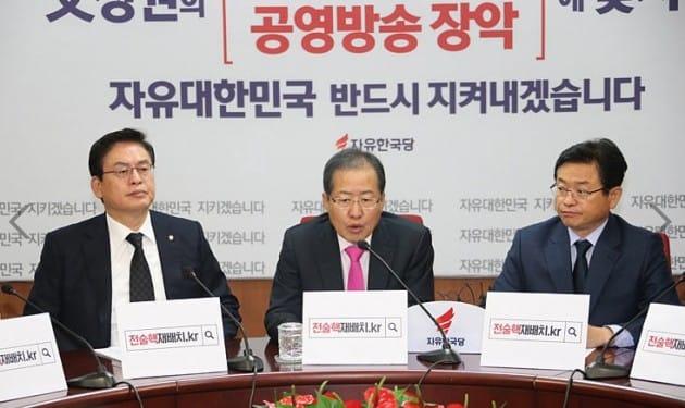 자유한국당 홍준표 대표