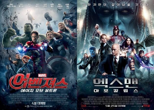 '어벤저스', '엑스맨' 영화 포스터