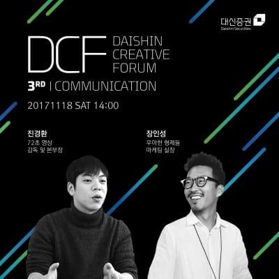 대신증권, 18일 크리에이티브포럼(DCF) 개최