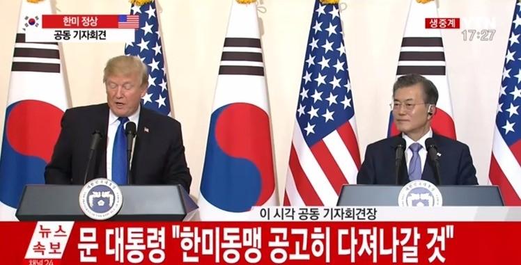 트럼프 문재인 대통령 공동 기자회견 /사진=YTN