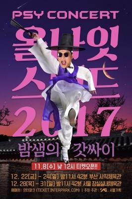 싸이 콘서트 티켓 대란…벌써부터 암표 기승 '수십만원↑'