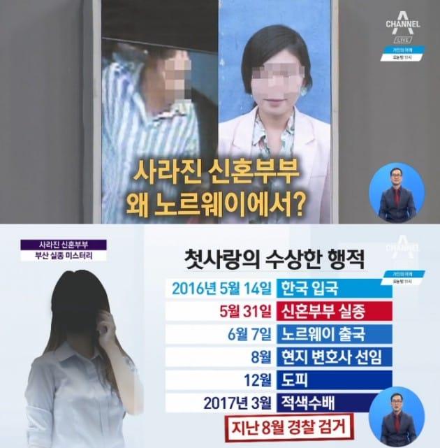 부산 신혼부부 실종사건 / 채널A 방송 캡처