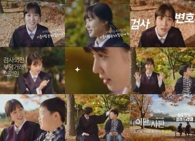 '이판사판' 박은빈, 지상파 최초 판사 드라마 서막 연다
