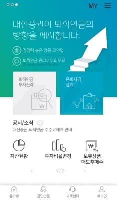 대신증권, 퇴직연금 전용 모바일 앱 리뉴얼 오픈