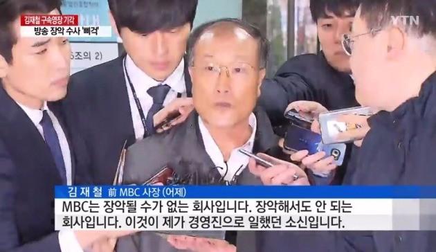 김재철 전 MBC 사장 구속영장 기각 / YTN 캡처 영상