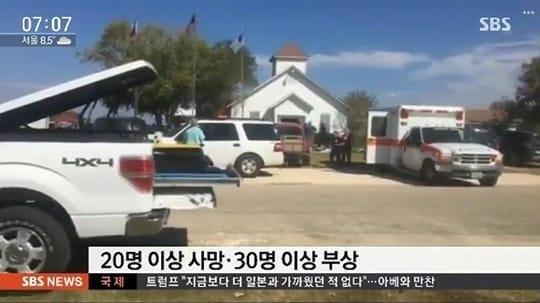 텍사스 총격범 옛동료 증언 / SBS 방송화면 캡처