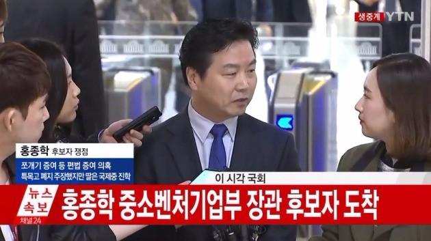 홍종학 중소벤처기업부 장관 후보자 / YTN 방송화면