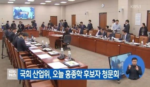 홍종학 후보자 청문회 / KBS1 방송화면 캡처