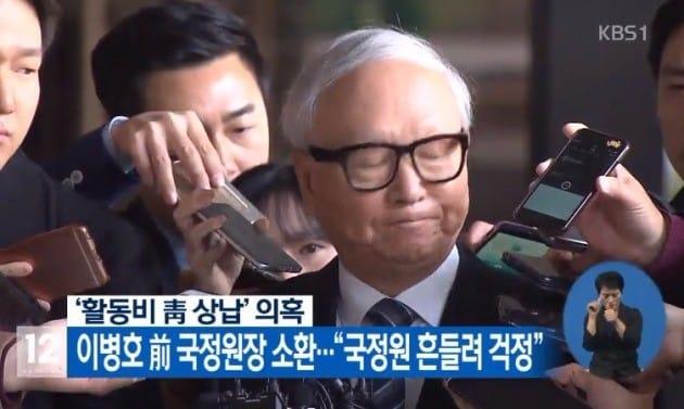 이병호 전 국정원장 / 사진=KBS 방송화면 캡처