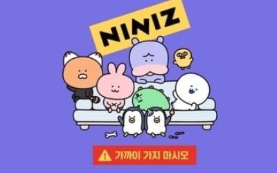 카카오프렌즈 후속 캐릭터는 '니니즈'… 이달 정식 발표