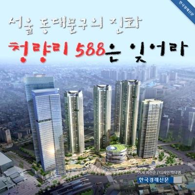 (카드뉴스) 청량리 588은 잊어라 서울 동대문구의 진화