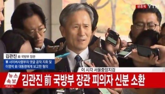김관진 전 국방부 장관 / YTN 방송화면