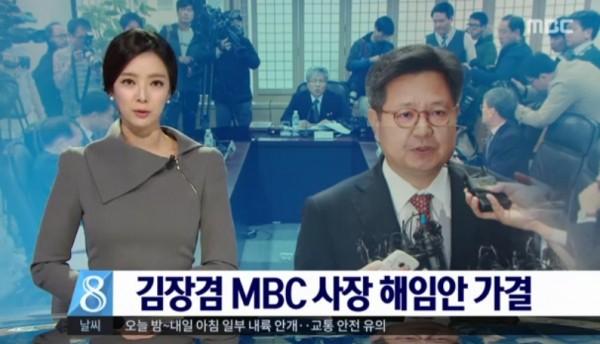 배현진, 김장겸 MBC 사장 해임 보도
