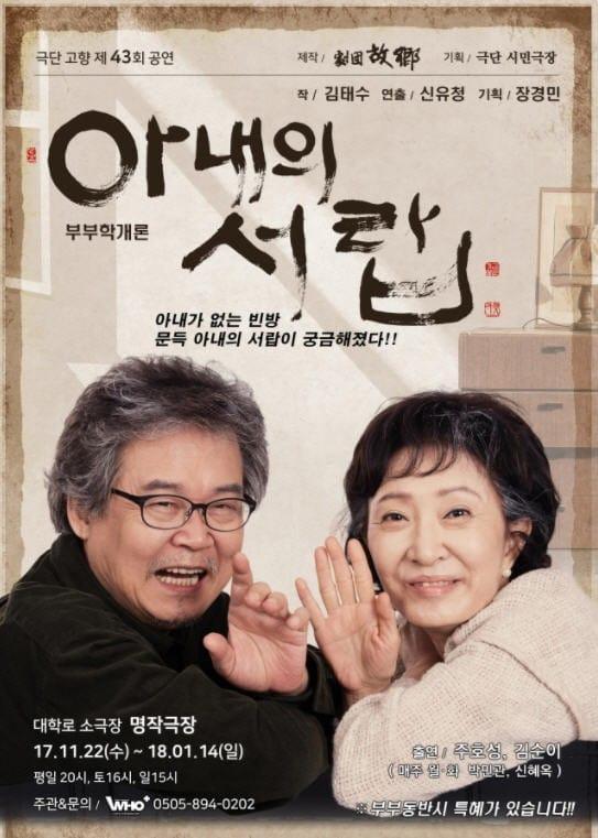 연극 아내의 서랍