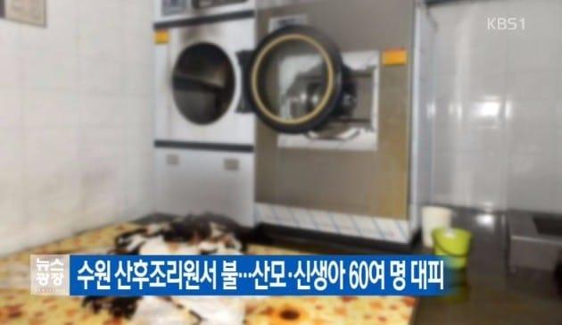 산모 신생아 60여 명 대피 / KBS 방송화면 캡처