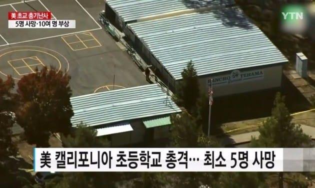 미국 캘리포니아 초등학교서 총기난사로 최소 5명 사망 / YTN 방송화면