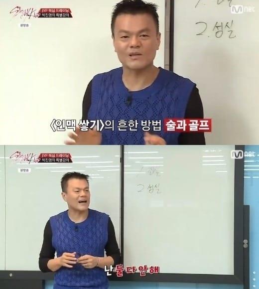 '스트레이키즈' 박진영, 룸살롱·골프 일절 끊은 이유
